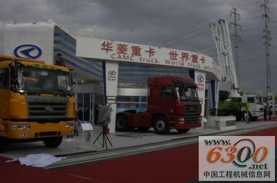 华菱汽车闪耀北京国际车展