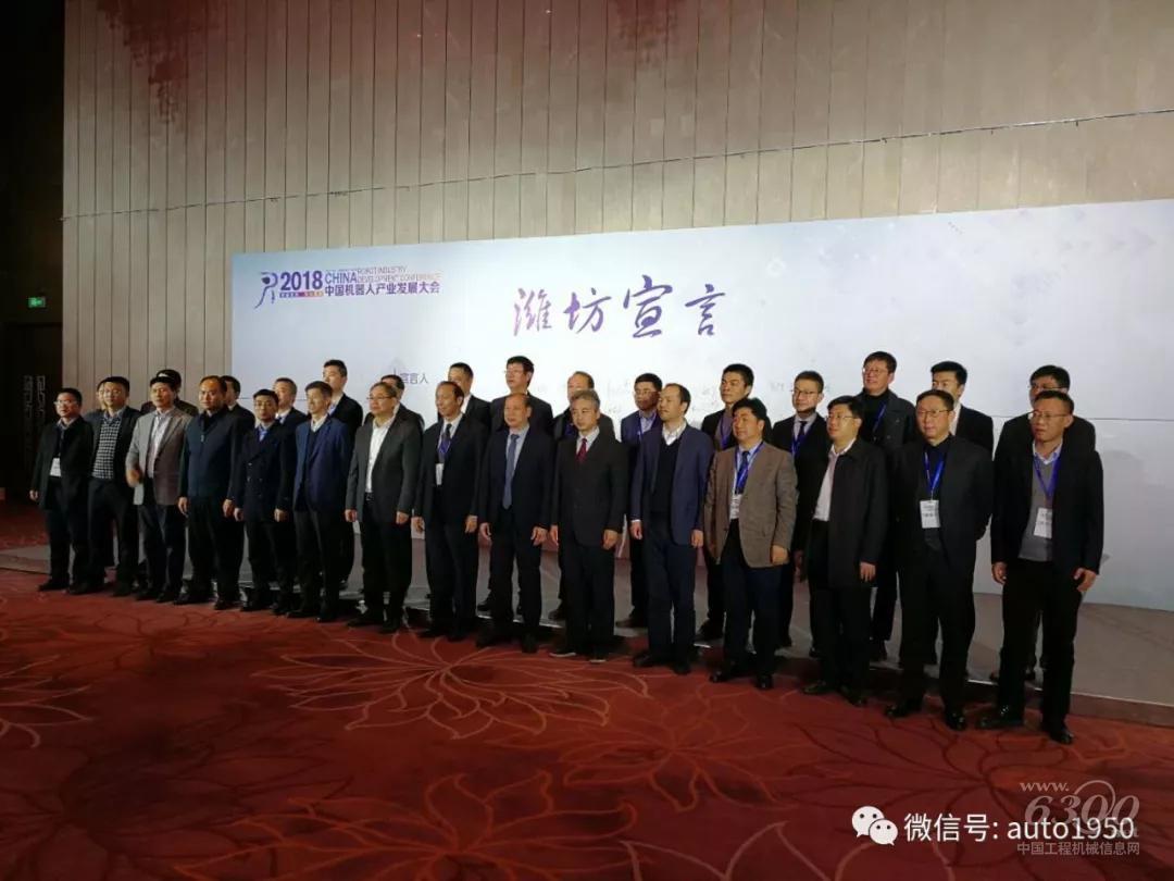"""中国机器人企业家峰会发布""""潍坊宣言"""",五项原则确定产业发展方"""