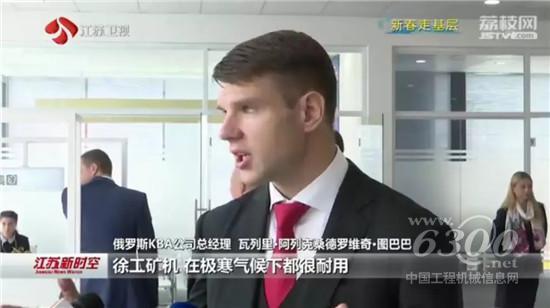 俄罗斯 KBA 公司总经理