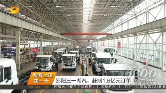 三一湖汽春节赶制1.6亿订单