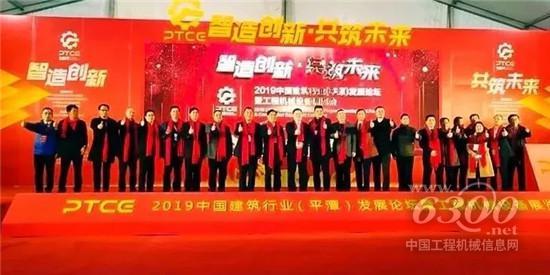 2019中国建筑行业(平潭)发展论坛暨工程机械设备展览会开幕
