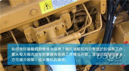 如何做好装载机日常的维修与保养