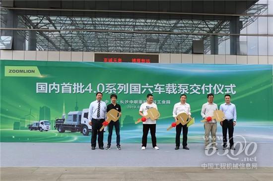 中联重科国内首批4.0系列国六车载泵交付仪式现场