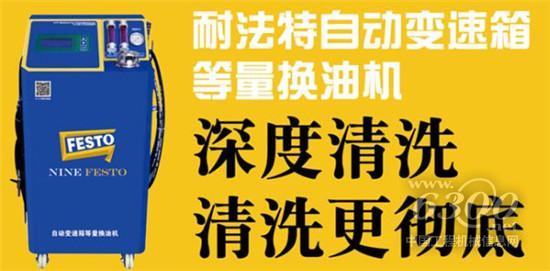 """专业,周到,个性:东润南海""""耐法特""""自动变"""