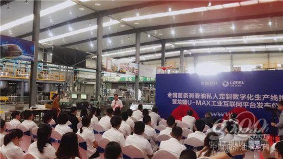 国内第一条润滑油私人定制生产线在龙蟠科技正式投产嫂嫂十九岁国语版