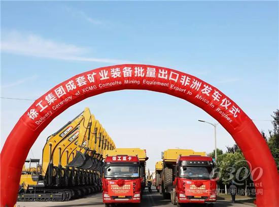 徐工集团成套矿业设备批量出口非洲