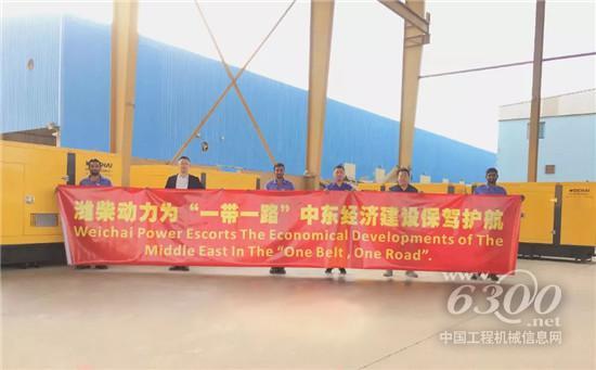 潍柴发电动力hold住中东市场