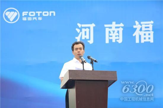 河南福田智蓝新能源工厂正式开工