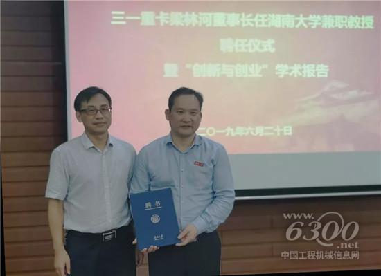 三一重卡董事长梁林河获聘湖南大学兼职教授