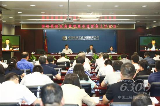 国机集团召开投资管理暨市值管理工作会议