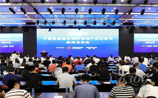 《中国氢能源及燃料电池产业白皮书》在潍柴发布