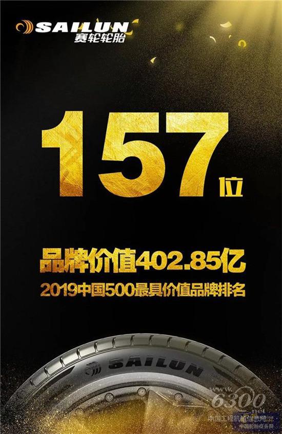 赛轮轮胎在世界级品牌阵营不断向前