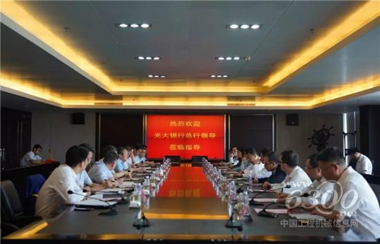 徐工与中国光大银行总行签订全面战略合作协议