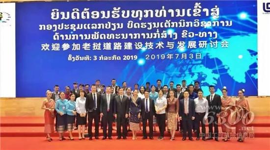 柳工助力老挝道路建设技术与发展研讨会圆满举行