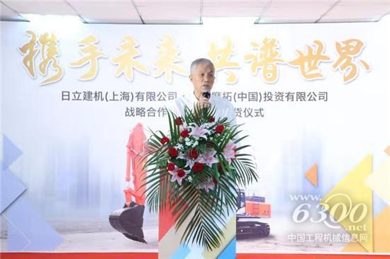 日立建机与卡纳磨拓(中国)投资有限公司达成战略合作