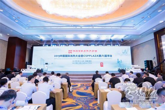 壳牌亮相2019中国国际光热大会暨CSPPLAZA第六届年会