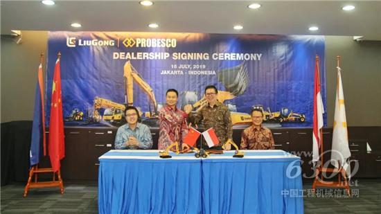 柳工成功签约印尼新代理商PBC