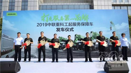 行業內首推維修站式服務保障車 中聯重科服務品