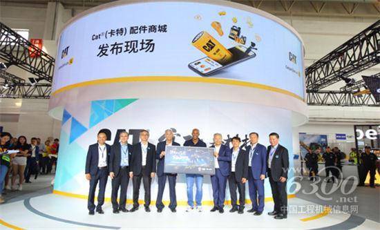 卡特彼勒首次在中国推出电商平台CAT® (卡特)配件商城