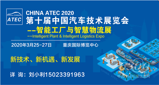 2020第十届汽车智能工厂与智慧物流展