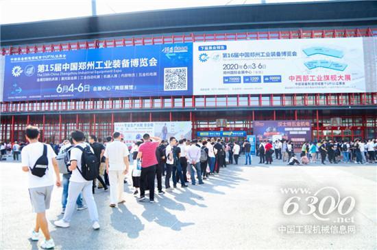 2020郑州工博会