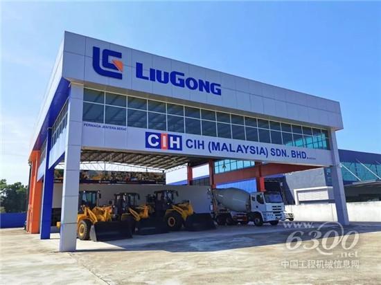 记柳工与马来西亚独家经销商CIH合作十周年