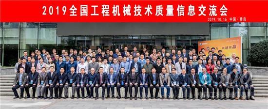 工程机械技术质量信息交流会