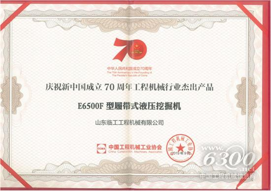 """从""""top50""""到""""行业杰出产品""""称号,临工集团五"""