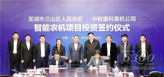 中联农机与芜湖市三山区签署合作协议