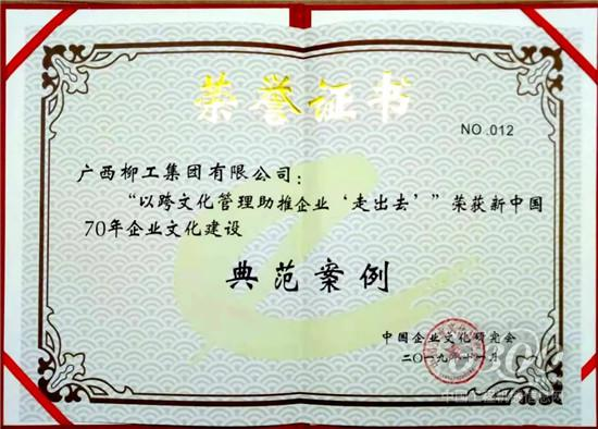 喜报!柳工集团荣获企业文化大奖!