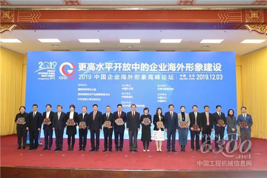 """三一集团再获""""中国企业海外形象20强"""","""