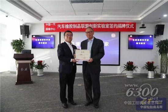 中国一汽与国橡中心共建汽车橡胶制品联盟创新实验室