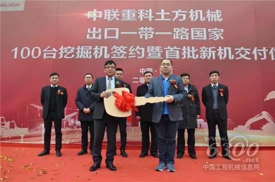 中联重科签订百台yabo亚博下载订单