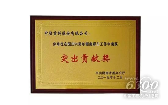 中联重科国庆70周年湖南彩车工作获表彰