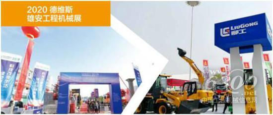 第三届雄安工程机械展会将于2020