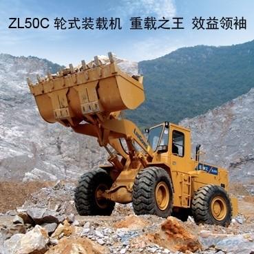 柳工ZL50C轮式装载机