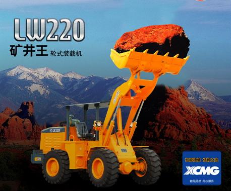 徐工LW220轮式装载机