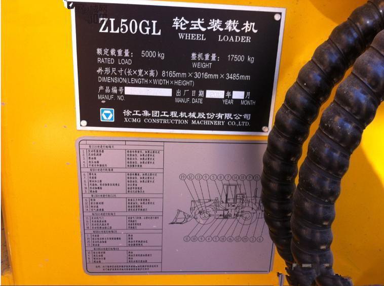 徐工ZL50GL装载机