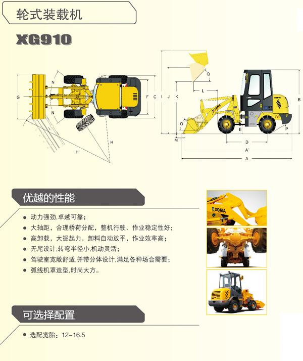 厦工XG910轮式装载机