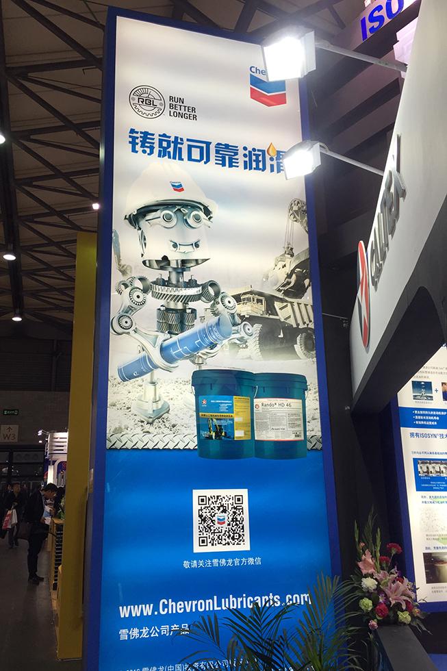 Bauma China 2016——雪佛龙(中国)投资有限公司