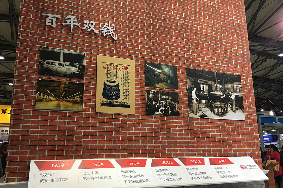 Bauma China 2016——双钱集团股份有限公司