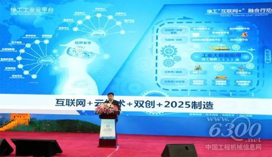 徐工集团总经理杨东升受邀出席国际经济贸易洽谈会