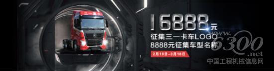 招募令:万元征集三一卡车Logo及车型名称