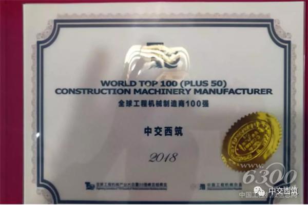 """中交西筑获评""""全球工程机械制造商100强"""""""