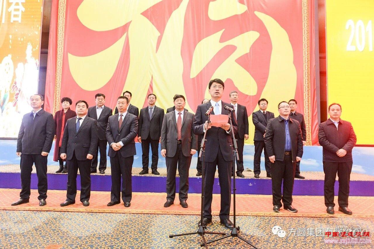 方圆集团2019年上班动员大会召开