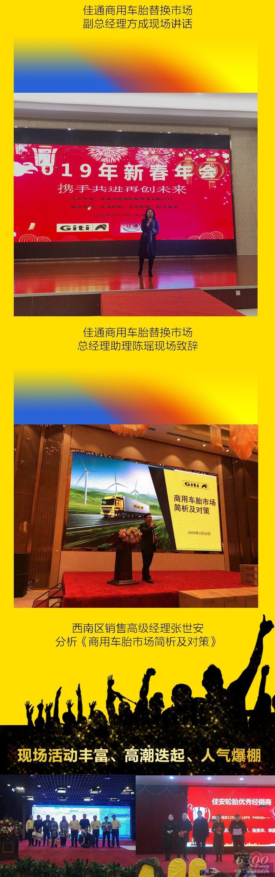百会捷报 新春启赢 | 佳通商用车胎连开300场零售大会,喜迎开门红!