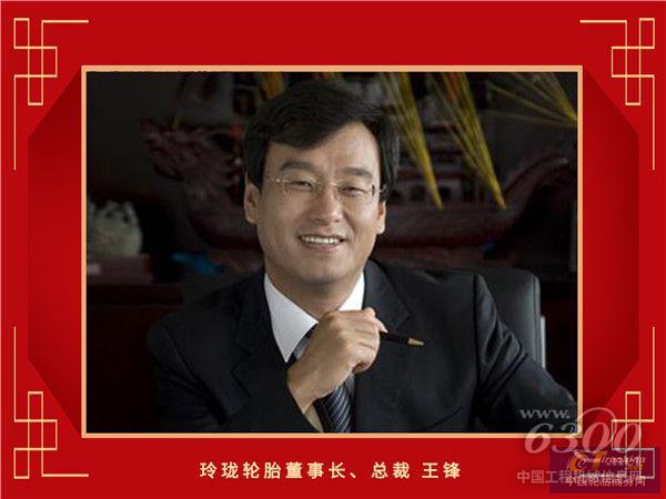 3-玲珑轮胎董事长、总裁王锋_副本.jpg