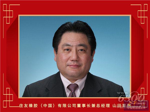 7-住友橡胶(中国)有限公司董事长兼总经理山田直树_副本.jpg