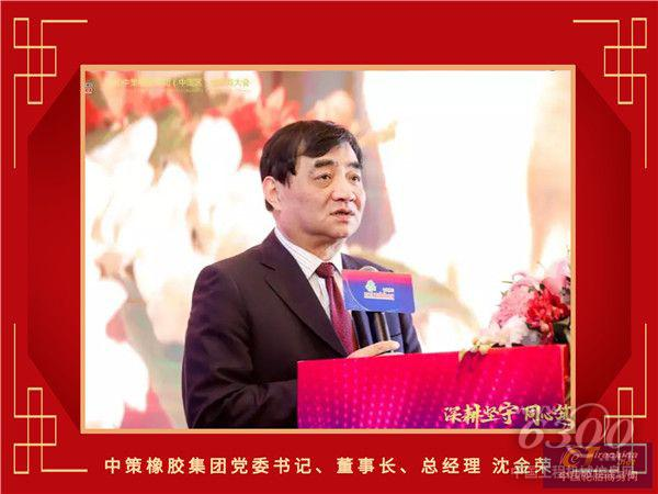 1-中策橡胶集团党委书记、董事长、总经理沈金荣_副本.jpg