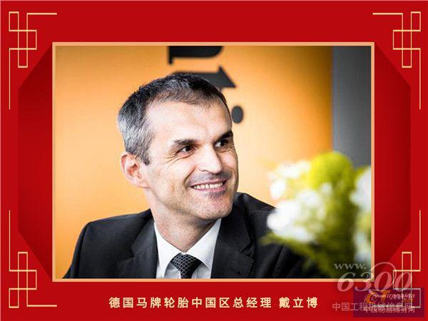 20-德国马牌轮胎中国区总经理戴立博_副本.jpg